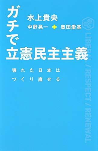 ガチで立憲民主主義 壊れた日本はつくり直せる