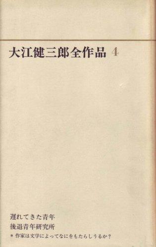 大江健三郎全作品〈第4〉 (1966年)