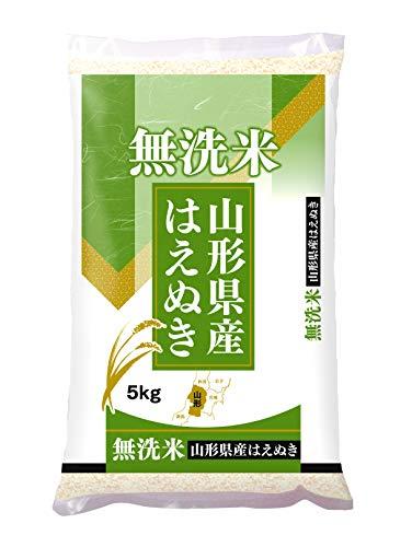 【精米】山形県産はえぬき 無洗米 5kg 令和2年産