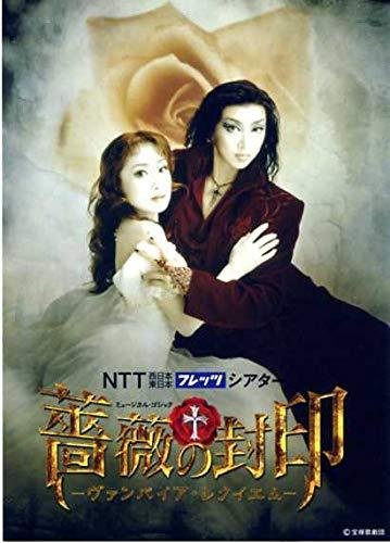 宝塚歌劇 月組 薔薇の封印 パンフレット,ポストカード 紫吹淳 映美くらら