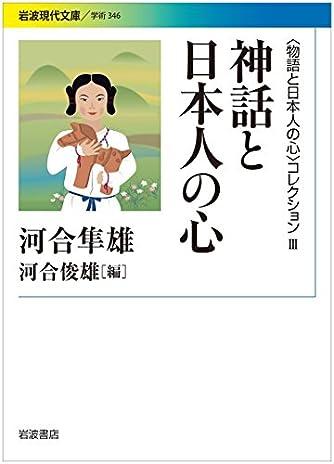神話と日本人の心〈〈物語と日本人の心〉コレクションIII〉 (岩波現代文庫)