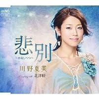 Natsumi Kawano - Kanashibetsu / Kitatsugaru [Japan CD] CRCN-1740 by Natsumi Kawano (2013-11-06)