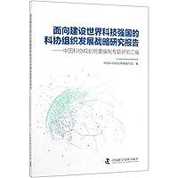 面向建设世界科技强国的科协组织发展战略研究报告