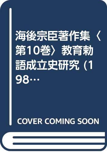 海後宗臣著作集〈第10巻〉教育勅語成立史研究 (1981年)