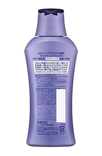 ニベアプレミアムボディミルクホワイトニングシトラス&ローズの香り190g【うるおって澄みわたる肌に】&ltボディ用乳液&gt乾燥肌~普通肌[医薬部外品]