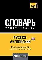 Русско-английский (британский) тематичес&#1082: Russian-English (British) thematic dictionary 5000 words