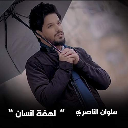Salwan Al Nasry