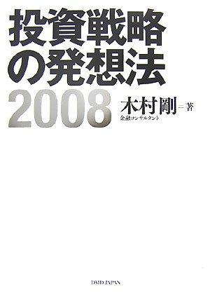 投資戦略の発想法〈2008〉の詳細を見る
