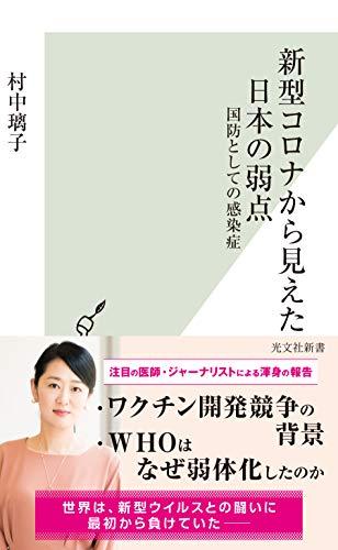 新型コロナから見えた日本の弱点~国防としての感染症~ (光文社新書)