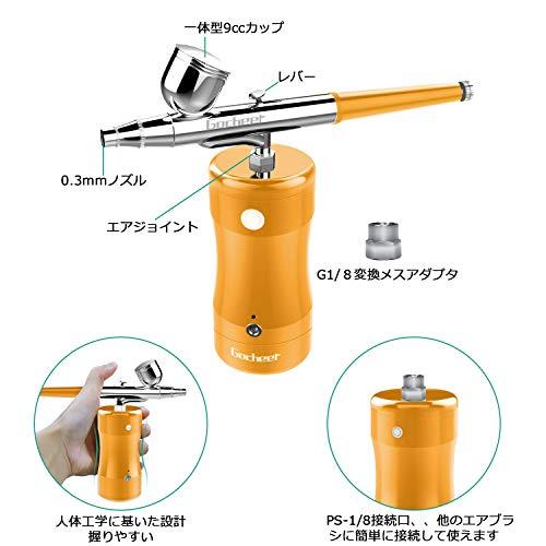 ゴシェール(Gocheer)『充電式エアブラシ用一体化コンプレッサー』