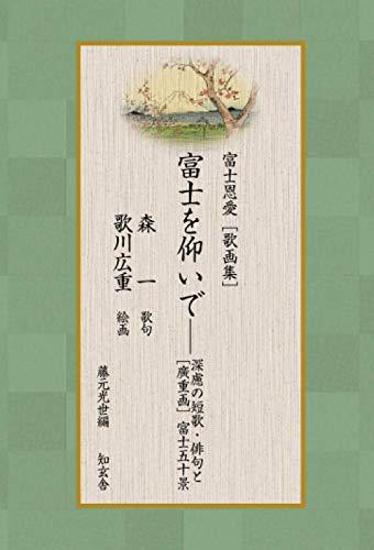富士恩愛[歌画集]富士を仰いで――深慮の短歌・俳句と[廣重画]富士五十景の詳細を見る