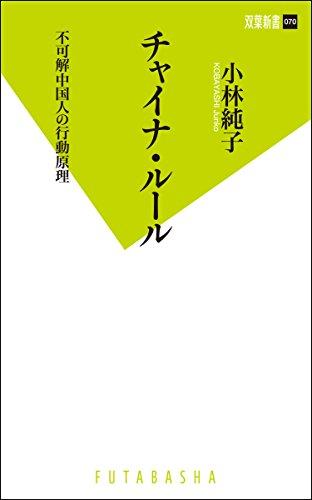 チャイナ・ルール 不可解中国人の行動原理 (双葉新書)