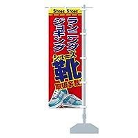 ジョギングシューズ のぼり旗 サイズ選べます(スリム45x180cm 右チチ)
