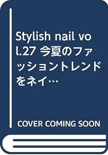 Stylish nail vol.27 今夏のファッショントレンドをネイルで表現! (レッスンシリーズ)