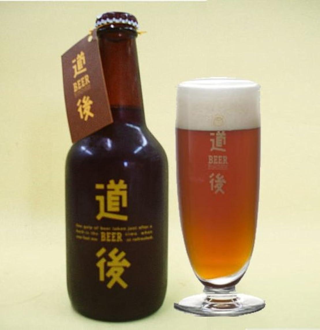 仲人受粉者権威【冷蔵便】道後ビール【アルト?タイプ】(マドンナビール)6本セット