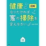 図解 健康になりたければ家の掃除を変えなさい (扶桑社BOOKS)