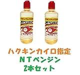 ハクキンカイロ指定 NTベンジン 500ml 2本セット