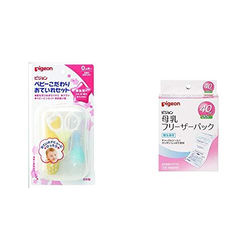 【セット買い】ピジョン ベビーこだわりおていれセット 15108 & Pigeon 母乳フリーザーパック 40ml 20枚入 滅菌済なので衛生的