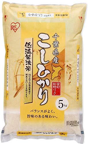 【精米】 アイリスオーヤマ 千葉県産 こしひかり 低温製法米 5kg 令和2年産 ×4個
