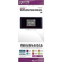 ラスタバナナ WiFi Wi-Fi STATION HW-01L フィルム 平面保護 反射防止 モバイル ルーター ワイファイステーション 液晶保護フィルム T2204HW01L