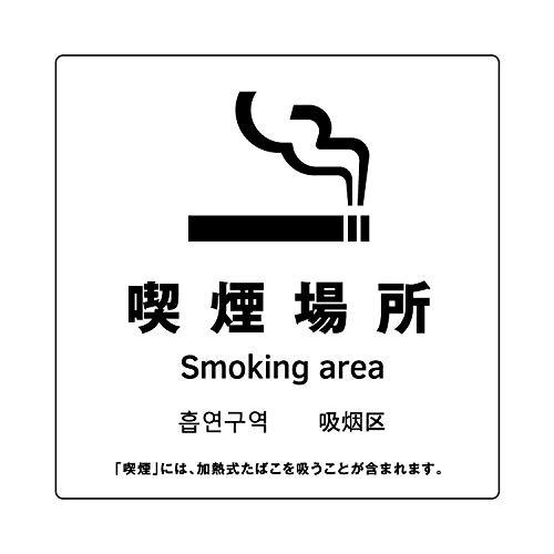 [喫煙場所] ガラス用 外張り 高耐候性 標識 ステッカー 改正健康増進法対応版 10×10cm
