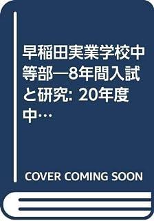 早稲田実業学校中等部―8年間入試と研究: 20年度中学受験用 (18)