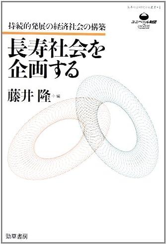 長寿社会を企画する―持続的発展の経済社会の構築 (長寿社会研究学術叢書)