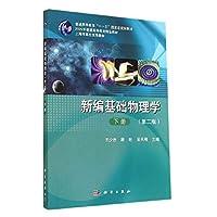 新编基础物理学(下册)(第二版)
