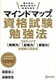 マインドマップ資格試験勉強法