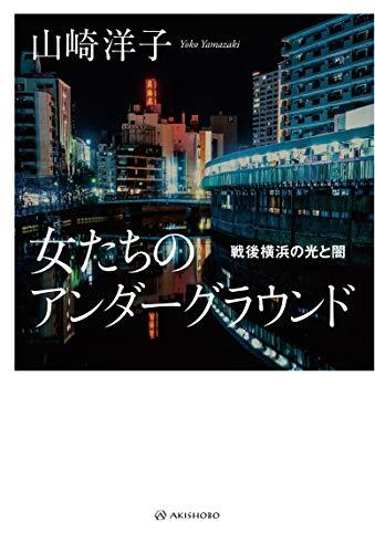 女たちのアンダーグラウンド――戦後横浜の光と闇
