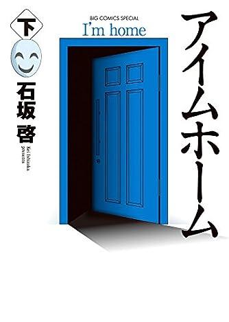 アイムホーム (下) (ビッグコミックススペシャル)