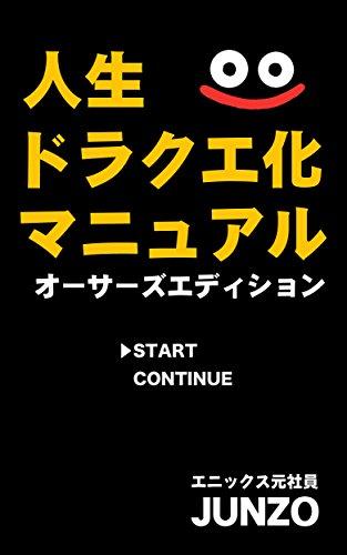 人生ドラクエ化マニュアル<オーサーズエディション>: 定価5,500円のドラクエに面白さで負ける人生を送っ...