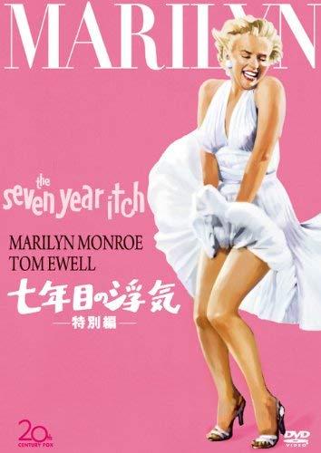 七年目の浮気(特別編) [DVD] - マリリン・モンロー, トム・イーウェル, ビリー・ワイルダー