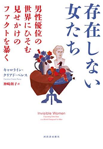 存在しない女たち: 男性優位の世界にひそむ見せかけのファクトを暴く / キャロライン・クリアド=ペレス