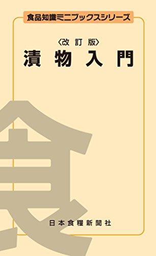 漬物入門 (食品知識ミニブックスシリーズ)の詳細を見る