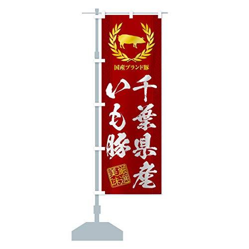 ブランド豚/千葉県産いも豚 のぼり旗 サイズ選べます(コンパクト45x150cm 左チチ)