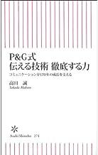 表紙: P&G式 伝える技術 徹底する力 (朝日新書) | 高田 誠