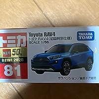 トヨタ RAV4 トミカ 初回特別