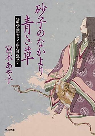 砂子のなかより青き草 清少納言と中宮定子 (角川文庫)