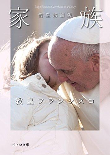 家族――教皇講話集 (ペトロ文庫)