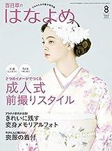 百日草のはなよめ 2019年 08 月号 [雑誌]
