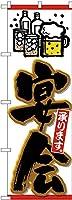 Nのぼり 26453 宴会承り ビールイラスト黒字橙