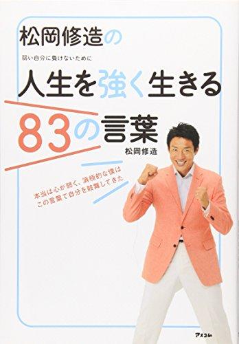 松岡修造の人生を強く生きる83の言葉の詳細を見る