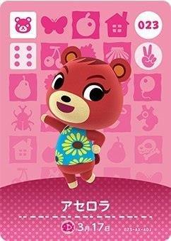 どうぶつの森 amiiboカード 第1弾 アセロラ No.023