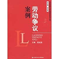 labor dispute cases (paperback)