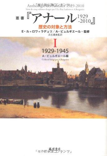 叢書『アナール 1929-2010 歴史の対象と方法』 1 〔1929-1945〕 (叢書『アナール 1929-2010 歴史の対象と方法』(全5巻))