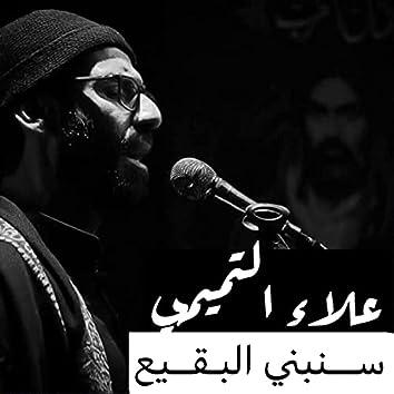 Sanbni Al Baqe3