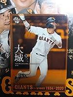 BBM 2020 読売ジャイアンツヒストリー1934-2020 レギュラーカード 84 大城卓三