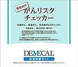 郵送でできる血液検査キット DEMECAL p53抗体検査 がんリスクチェッカー 大腸がん 食……
