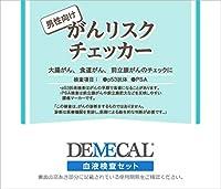 郵送でできる血液検査キット DEMECAL p53抗体検査 がんリスクチェッカー 大腸がん 食道がん 前立腺ガン 男性用 男性向け